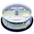 マクセル maxell 16倍速 録画用DVD-R ホワイトワイドプリンタブル CPRM対応 20枚 DRD120CPW.20SP