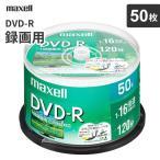 マクセル maxell 録画用 DVD-R 1-16倍速対応(CPRM対応) ひろびろ美白レーベル 120分 50枚 DRD120WPE.50SP