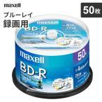 マクセル maxell 録画用 BD-R 1-4倍速対応 ひろびろ美白レーベル 片面1層(25GB) 50枚 BRV25WPE.50SP