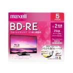 マクセル maxell 録画用 BD-RE 1-2倍速対応 ひろびろ美白レーベル 片面1層(25GB) 5枚 BEV25WPE.5S