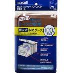 マクセル maxell 組立式ブルーレイ/DVD/CD収納ケース ディスク100枚収納 ブラウン BOBD-BR