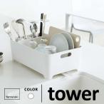 山崎実業 水切りバスケット タワー ホワイト 2452