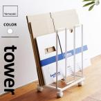 山崎実業 ダンボールストッカー タワー ホワイト 3303☆★