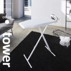 山崎実業 軽量スタンド式アイロン台 タワー ホワイト 4027