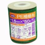 ユタカメイク PE補修糸 1.5mm×50m 緑 A-184