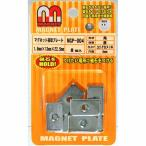 和気産業 WAKI マグネット補助プレート 角 1.6×13×22.5mm 8枚入 MGP-004