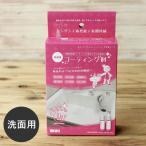 和気産業 おそうじプロのキレイシリーズ 洗面用コーティング剤 7801000