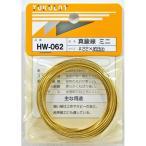 和気産業 WAKI 真鍮線 HW-062 #22×8m ミニ 13243700