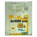 日本技研 とって付ゴミ袋 半透明 45L KV42