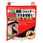 ニトムズ 日東 強力防水 屋外用 防水すきまテープ ハードタイプ 7mm×12mm×2m E0080