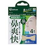 アイリスオーヤマ 鼻腔拡張テープ 肌色 4枚入り BKT-4H 肌色