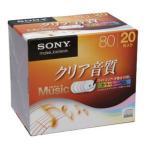 SONY ソニー オーディオ用 CD-R 80分 700MB 20枚 カラーレーベル 20CRM80HPXS