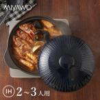 MIYAWO ミヤオ IH サーマテック 洋風土鍋 ブルー THM21 8号 QDN1905