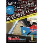 ファイバーフィックス FiberFix UVパッチ 1枚入り 5x20 GON-1FP2 8138700