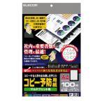 エレコム ELECOM 個人情報保護対策用 コピー予防用紙 100枚入 KJH-NC02