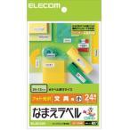 エレコム ELECOM なまえラベル(文房具用・小)フォト光沢 EDT-KNM7