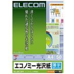 エレコム ELECOM エコノミー光沢紙 A4/50枚入 EJK-GUA450