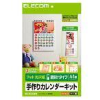 エレコム ELECOM カレンダーキット フォト光沢 A4縦型壁掛けカレンダー EDT-CALA4LK