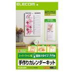 エレコム ELECOM カレンダーキット A4縦型壁掛けカレンダー スーパーファイン EDT-CALA4LWN