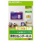 【特選品】エレコム ELECOM カレンダーキット A4横型壁掛けカレンダー スーパーファイン EDT-CALA4WWN
