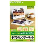エレコム ELECOM カレンダーキット A5卓上カレンダー フォト光沢 EDT-CALA5K