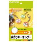 エレコム ELECOM 手作りキーホルダー 丸型 EDT-KH1