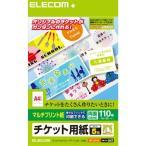 エレコム ELECOM チケット用紙 マルチプリント紙 Lサイズ MT-J5F110