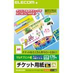 エレコム ELECOM チケット用紙 マルチプリント紙 Mサイズ MT-J8F176