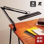 山田照明 Zライト Z-Light LEDデスクライト ブラック Z-80NB