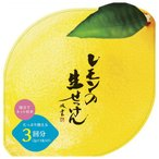 UYEKI 美香柑 レモンの生せっけん 2g×3個