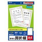 サンワサプライ インクジェット用賞状 A4 縦 JP-SHA4TN