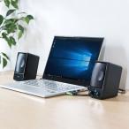 サンワサプライ USB電源マルチメディアスピーカー MM-SPL15UBK