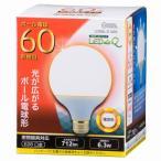 オーム電機 LED電球 ボール電球形 60形相当 密閉器具対応 広配光タイプ 電球色 LDG6L-G AS9