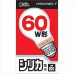 オーム電機 ホワイトシリカ電球60W形 口金E26 LW100V57W55/1P