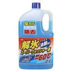 古河薬品工業 KYK 解氷スーパーウォッシャー液 -60度 2L 19--028