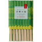 シンワ 吉野の桧元禄箸 15膳