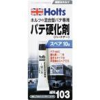 Holts ホルツ 厚手パテ専用の補充用硬化剤 ハードナースペアー 10g MH103