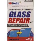 Holts ホルツ ガラスリペアキット フロントガラスのキズ・ヒビの補修キット MH115