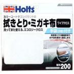 Holts ホルツ 拭きとり・磨き布 ワイプクロス MH200