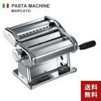 あすつく アトラス パスタマシーン ATL-150 自家製パスタ イタリア料理 手打ちパスタ 簡単 家庭用 手動式 製麺機 ラザニア うどん そば パスタ