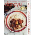 ◆◆dancyu(ダンチュウ) / 2017年6月号