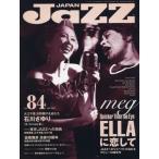 JAZZ JAPAN ジャズジャパン  Vol.84