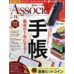 ◆◆日経ビジネスアソシエ / 2017年11月号