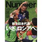◆◆週刊文春増刊 / 2017年9月号