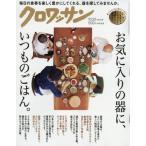 クロワッサン 2017年 10 25号 雑誌  マガジンハウス