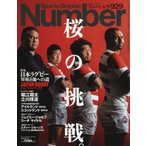 ◆◆SportsGraphic Number / 2017年6月29日号