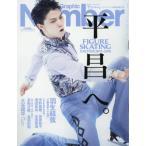 ◆◆SGナンバー増刊 / 2017年1月号