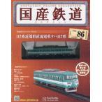 ◆◆国産鉄道コレクション全国版 / 2017年5月31日号