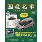 ◆◆隔週刊国産名車コレクション全国版 / 2017年7月5日号