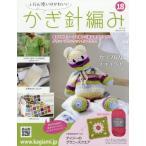 ◆◆ふだん使いのかわいいかぎ針編み / 2017年6月28日号